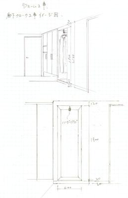 廊下収納イメージ